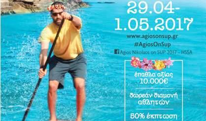 AGIOS NIKOLAOS on SUP 2017 – HSSA