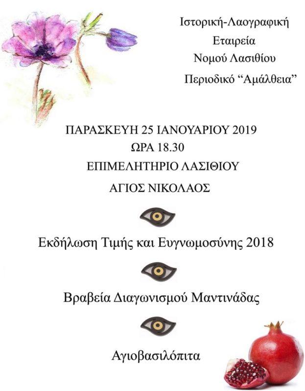 βραβεία Τιμής και Ευγνωμοσύνης 2018