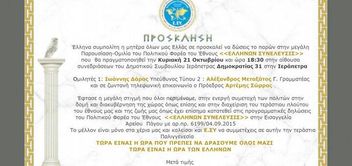 Ελλήνων Συνέλευσις, ομιλία στην Ιεράπετρα