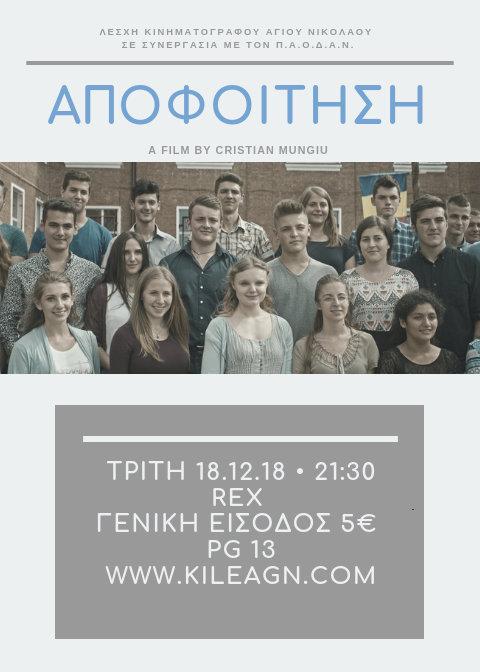 Η Αποφοίτηση, κοινωνική ταινία από την Ρουμανία
