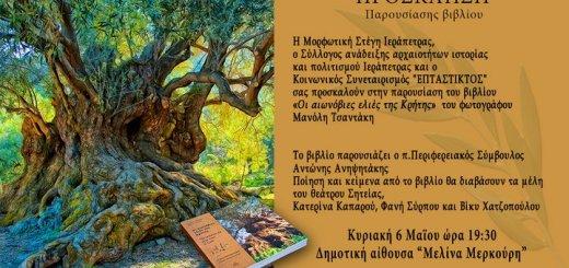 Οι αιωνόβιες ελιές της Κρήτης, παρουσίαση στην Ιεράπετρα