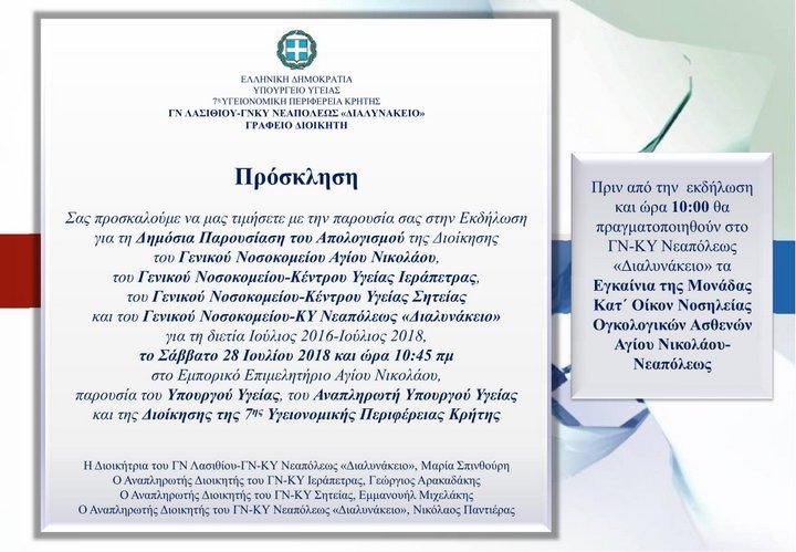 Δημόσια Παρουσίαση Απολογισμού και Πεπραγμένων νοσοκομείων του νομού