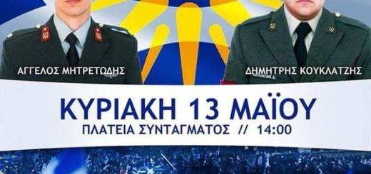 Το Πανελλήνιο Απελευθερωτικό Κίνημα Κρητών στο Πανεθνικό Συλλαλητήριο στις 13 Μαΐου
