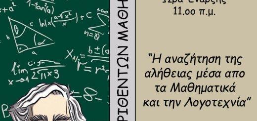 Διεξαγωγή Μαθηματικών μαθητικών διαγωνισμών & ονοματοθεσία του Παλλασιθιώτικου Μαθηματικού Διαγωνισμού