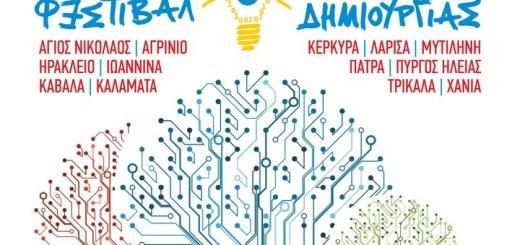 8ο Μαθητικό Φεστιβάλ Ψηφιακής Δημιουργίας