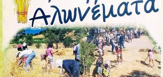 10 χρόνια Αλωνέματα στη Καλαμαύκα