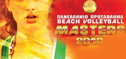 Πανελλήνιο Πρωτάθλημα Beach Volleyball Masters 2018