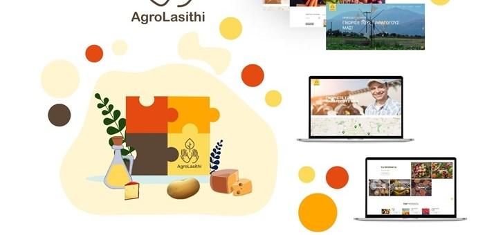 ψηφιακή πλατφόρμα agrolasithi.gr από τον Δήμο Οροπεδίου Λασιθίου