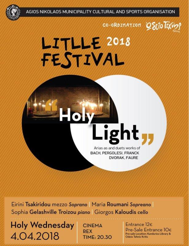 Μικρό Φεστιβάλ - Ανέσπερο Φως