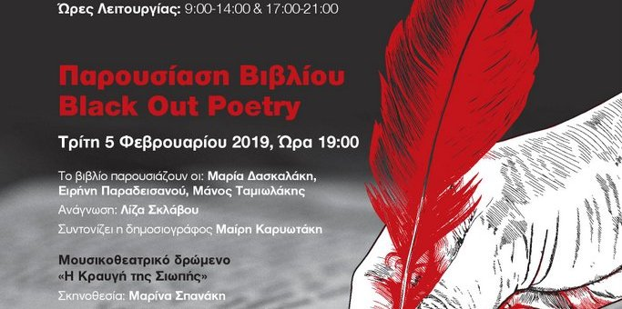Έκθεση Black Out Poetry, όταν οι λέξεις .....