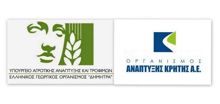 Συνεργασία ΟΑΚ - Ινστιτούτου ελιάς, υποτροπικών φυτών και αμπέλου