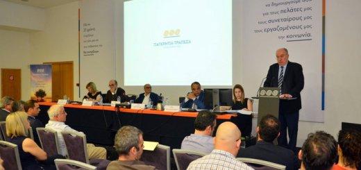 Τακτική Γενική Συνέλευση Παγκρήτιας Συνεταιριστικής Τράπεζας