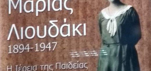 Αποκαλυπτήρια μνημείου για τη Μαρία Λιουδάκη στη Λατσίδα