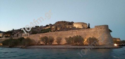 Κατατέθηκε στην UNESCO ο φάκελος της Σπιναλόγκα