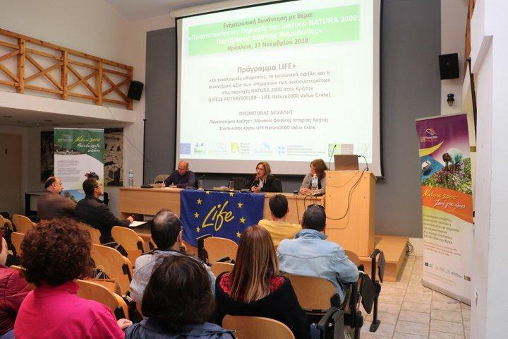 κοινωνικά οφέλη και η οικονομική αξία των υπηρεσιών των οικοσυστημάτων στις περιοχές του Δικτύου NATURA 2000