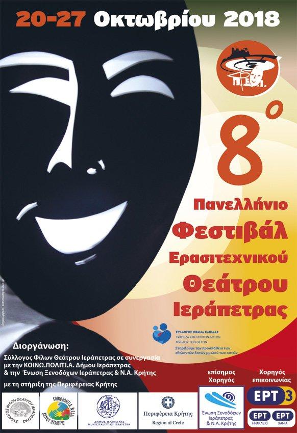 8ο Πανελλήνιο Φεστιβάλ Ερασιτεχνικού Θεάτρου Ιεράπετρας