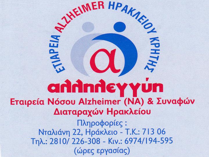 6ο Παγκρήτιο Διεπιστημονικό Συνέδριο Νόσου Alzheimer
