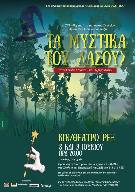 Τα Μυστικά του Δάσους από το 1ο Δ.Σ. Αγίου Νικολάου