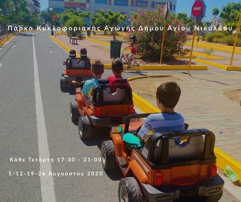 Πάρκο Κυκλοφοριακής Αγωγής Αγίου Νικολάου, πρόγραμμα