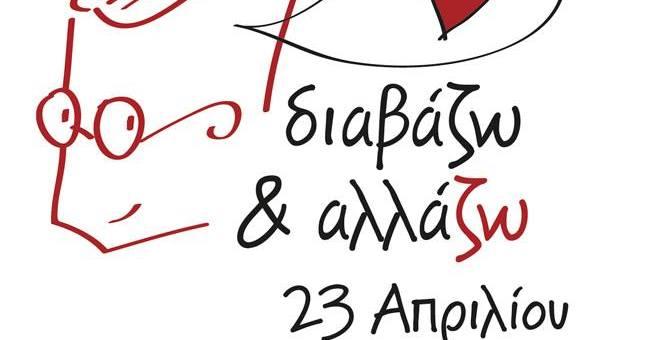 Η Αθήνα - Παγκόσμια Πρωτεύουσα Βιβλίου 2018