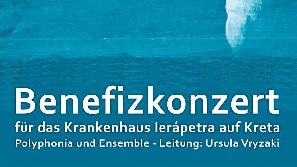 Βερολίνο, συναυλία για το νοσοκομείο Ιεράπετρας