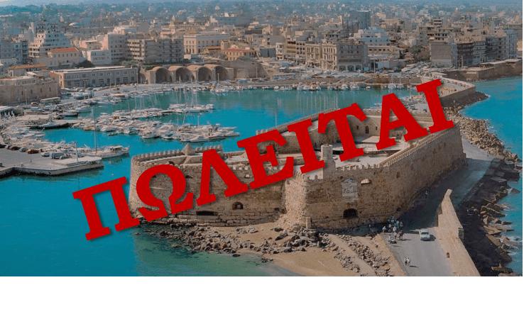 Να μην πωληθεί το Ενετικό λιμάνι του Ηρακλείου
