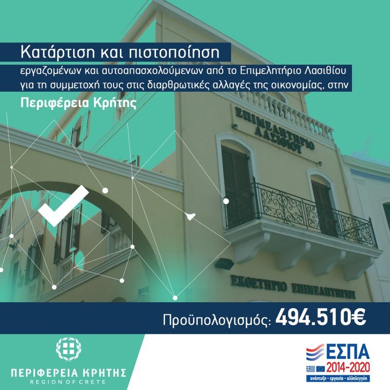 Εγκρίθηκε η πράξη κατάρτισης του Eπιμελητηρίου Λασιθίου στο ΕΠ «Κρήτη 2014 – 2020»