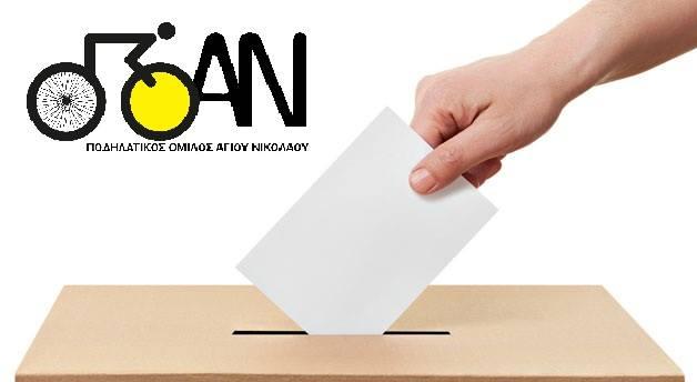 ΠΟΑΝ, γενική συνέλευση, εκλογή νέου ΔΣ