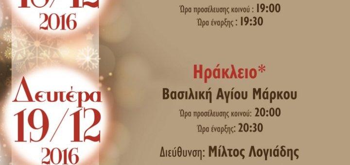 Συμφωνική Ορχήστρα Νέων Δήμου Ηρακλείου στο REX