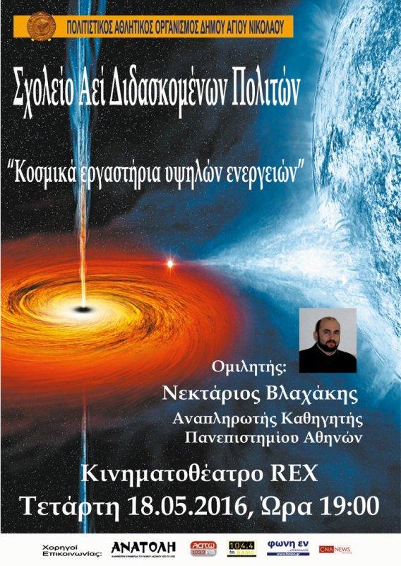 Νεκτάριος Βλαχάκης, κοσμικά εργαστήρια υψηλών ενεργειών