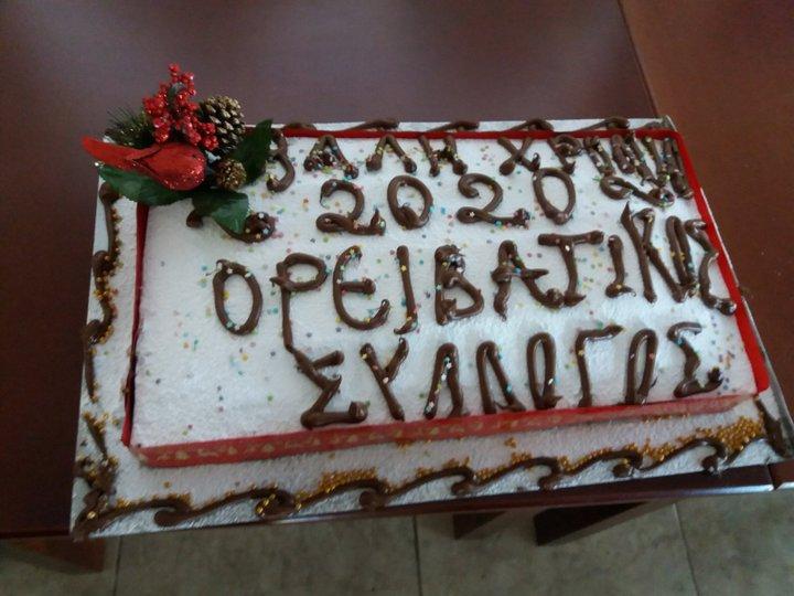 πρωτοχρονιάτικη πίτα και Γενική Συνέλευση του ΕΟΣ Λασιθίου