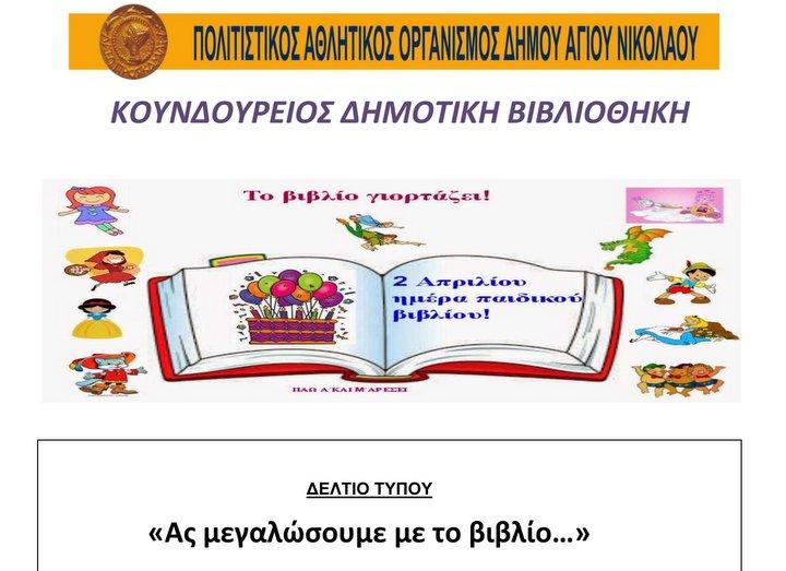 Παγκόσμια Ημέρα Παιδικού Βιβλίου, ας μεγαλώσουμε με το βιβλίο …