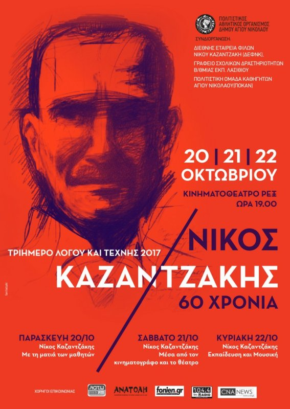 Νίκος Καζαντζάκης 60 χρόνια, τριήμερο λόγου και τέχνης