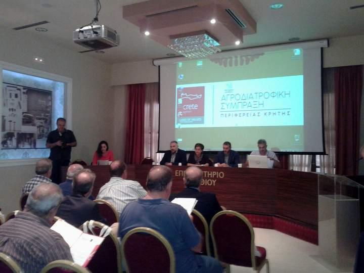 Αγροδιατροφική Σύμπραξη, παρουσίαση στον Άγ. Νικόλαο