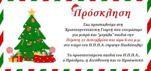 Χριστουγεννιάτικη γιορτή Παιδόπολης Νεάπολης