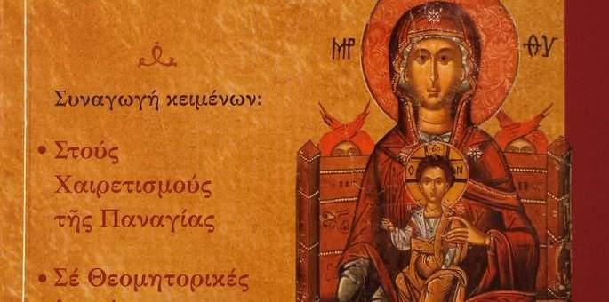 Θεομητορικά Ανάλεκτα, του πρωτοπρεσβύτερου Ε. Παχυγιαννάκη