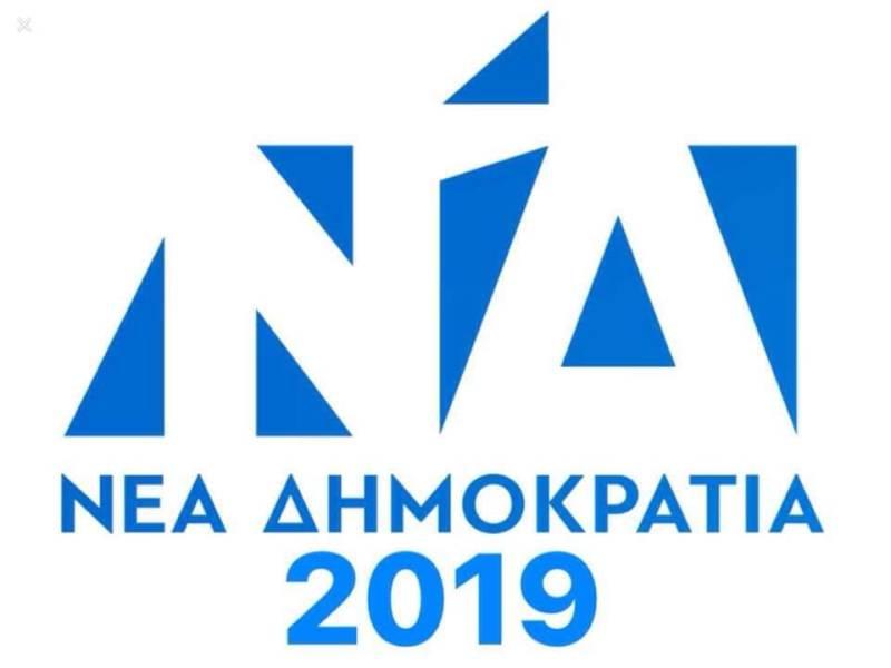 διευρυμένη Νομαρχιακή Συνέλευση της Νέας Δημοκρατίας