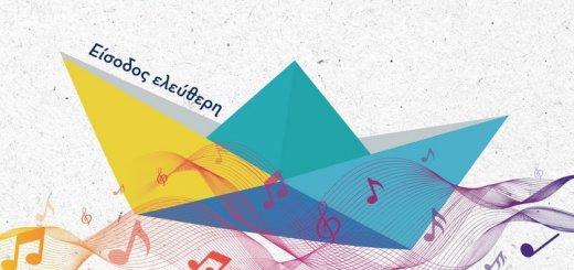 Βίρα τις άγκυρες, θερινή Συναυλία Χορωδιακών Συνόλων Δήμου Αγίου Νικολάου
