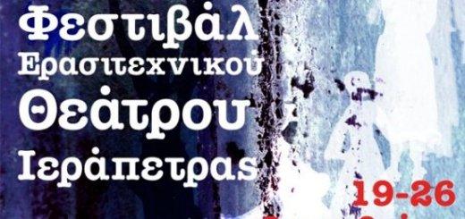 9ο Πανελλήνιο Φεστιβάλ Ερασιτεχνικού Θεάτρου Ιεράπετρας , βραβεία, έπαινοι