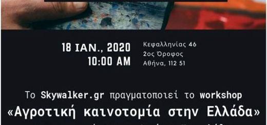 Αγροτική Καινοτομία στην Ελλάδα