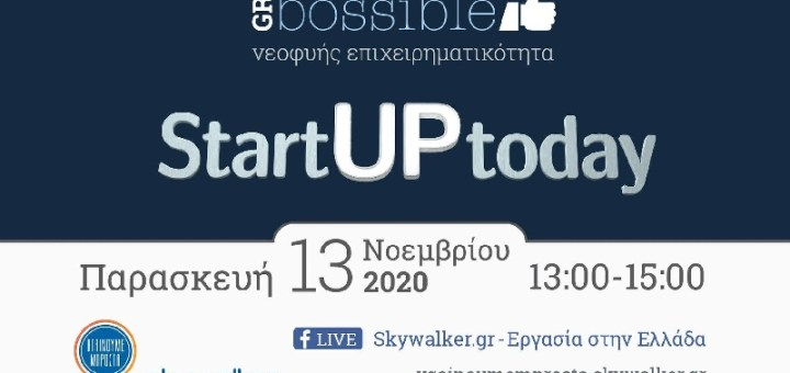 START UP- Νεοφυής Επιχειρηματικότητα