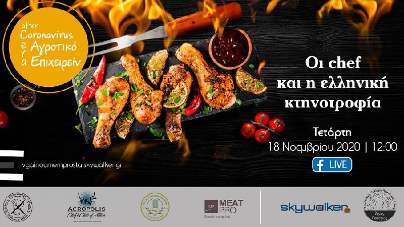 Οι chefs και η Ελληνική κτηνοτροφία