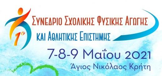 1ο Πανελλήνιο Συνέδριο Σχολικής Φυσικής Αγωγής και Αθλητικής Επιστήμης