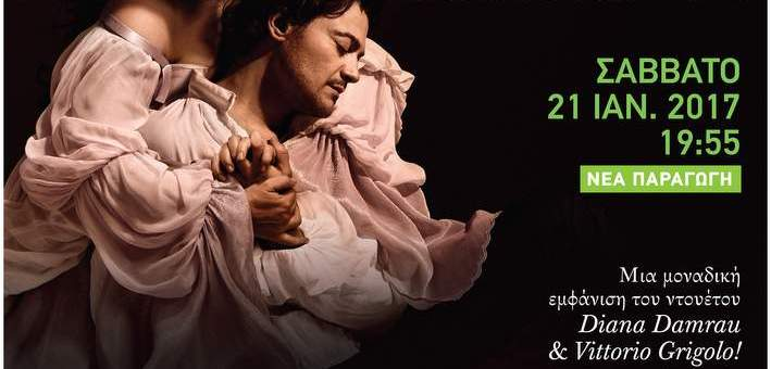 Ρωμαίος και Ιουλιέτα στο REX από την Metropolitan Opera