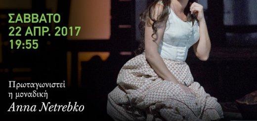 Ευγένιος Ονιέγκιν στο κινηματοθέατρο REX