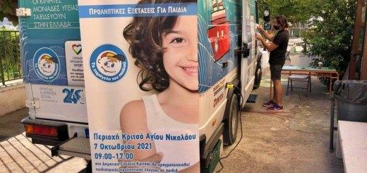 Στο δημοτικό σχολείο Κριτσάς το Χαμόγελο του Παιδιού