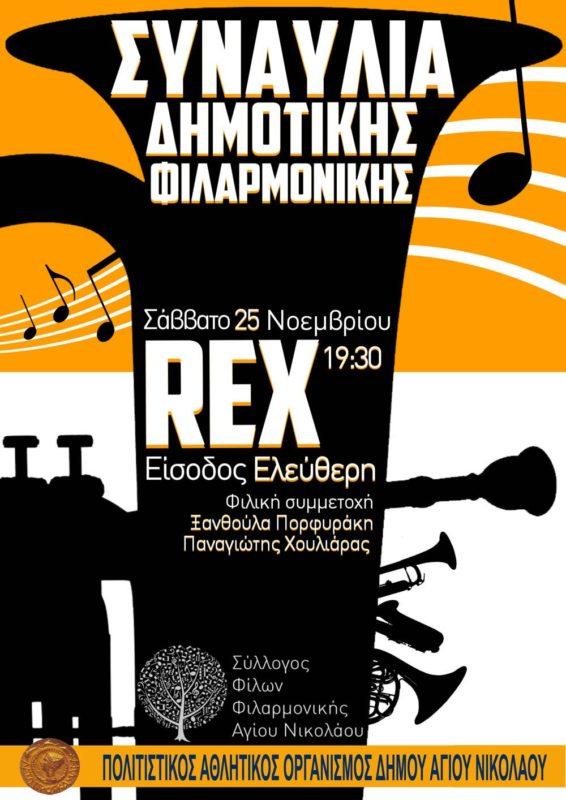 Συναυλία Φιλαρμονικής Αγίου Νικολάου, 25 Νοεμβρίου