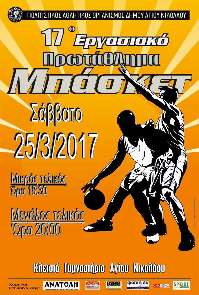 17ο εργασιακό πρωτάθλημα μπάσκετ τελικοί