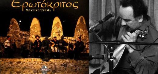 Χαρίλαος Παπαδάκης, μουσικό σχήμα Ερωτόκριτος, επανακυκλοφορεί