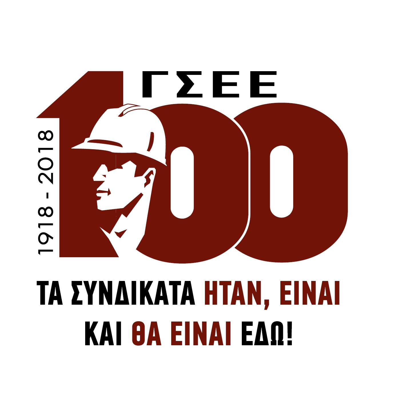 Ενδιάμεση Έκθεση 2018 για την ελληνική οικονομία και την απασχόληση